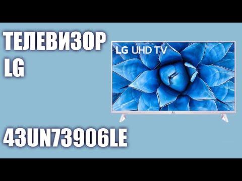Телевизор LG 43UN73906LE (43UN73906)