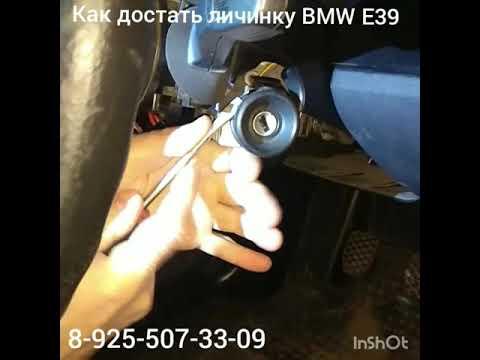 Как снять личинку замка зажигания BMW E39 8 925 507 33 09