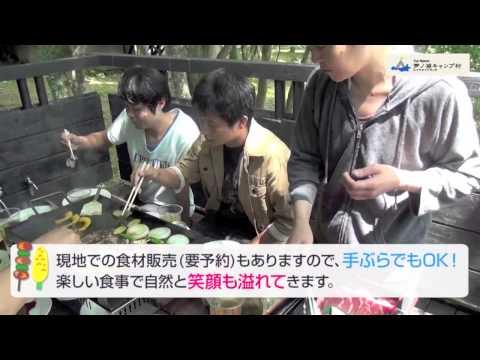 Fun Space 芦ノ湖キャンプ村 レイクサイドヴィラ 施設紹介