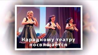 Фотоколлаж 95 лет народному театру