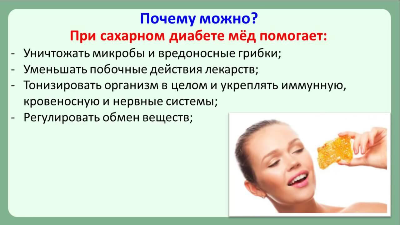 Разрешается кушать мед при сахарном диабете