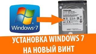 Установка Windows 7 Ultimate на жесткий диск Toshiba