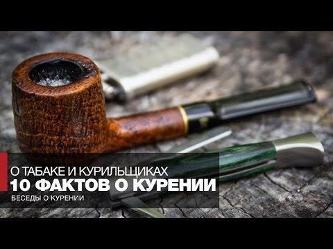 Этого не расскажут по ТВ: 10 фактов о курении табака, курильщиках и курении трубки