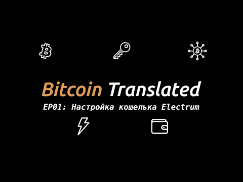Настройка биткоин-кошелька Electrum