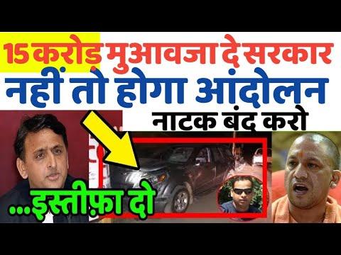 samajwadi party ने मांगा 15 करोड़ रुपए का मुआवजा । Akhilesh Yadav