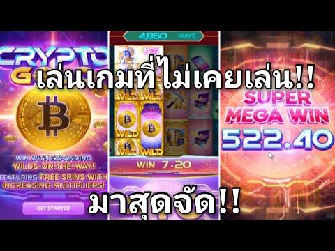 สล็อต ค่ายPG-Crypto gold เล่นเกมที่ไม่เคยเล่น แตกเฉย!!|Nobilivestreamunlimited