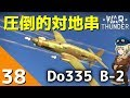 Download  War Thunder  ウォーサンダー実況 #38 Do335 B-2 プファイル