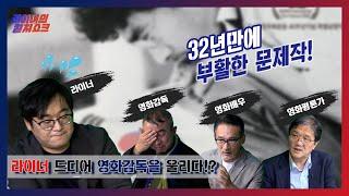 무려 32년만에 부활한 전설의 한국영화! 영화인들의 생…