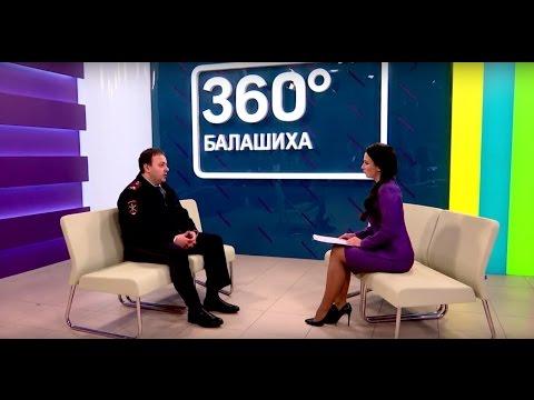 ИНТЕРВЬЮ 360° Балашиха 20.01.2017