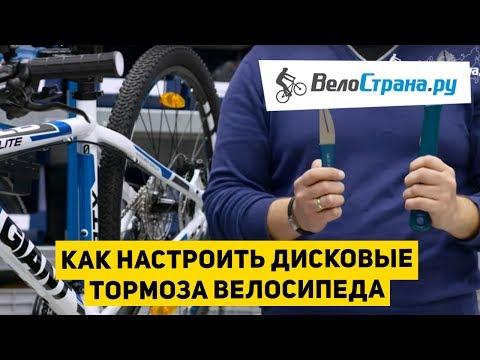 Как настроить дисковые тормоза велосипеда