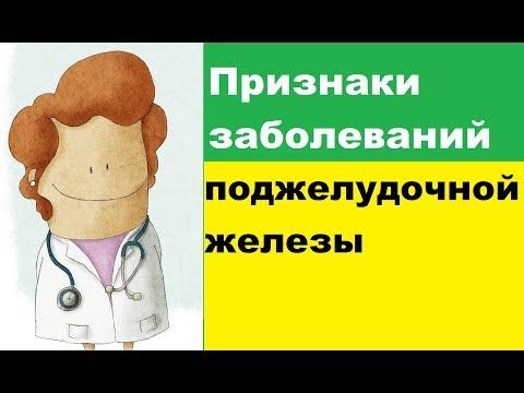 Из за чего болит поджелудочная железа у человека симптомы
