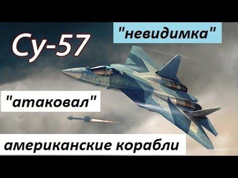 ТРИУМФ НЕВИДИМКИ!..Cy-57 'аmаkовал'