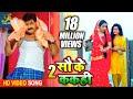 Pawan Singh का Pure Bhojpuri Video Song | 2 सौ के ककही { Do Sau Ke Kakahi } 200 Ke Kakahi 2020