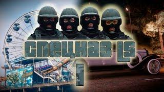 Спецназ LS | 1 - Командир | Сериал GTA 5