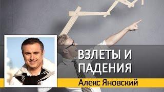 ПУТЬ УСПЕХА - ВЗЛЕТЫ И ПАДЕНИЯ | Школа Бизнеса Алекса Яновского 2015