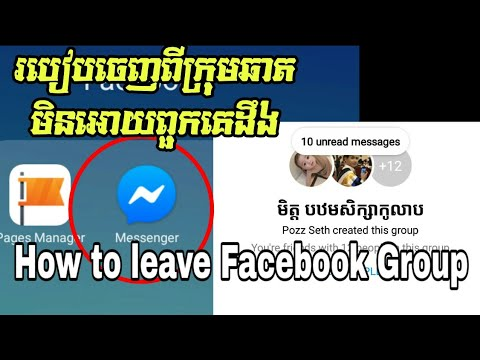 How To Leave Facebook Group Chat 2019 Without Them Knowing -  Leave Group Chat On Messenger