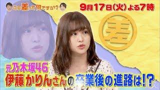 『この差って何ですか?』9/17(火) 伊藤かりんの卒業後の進路は!?【TBS】