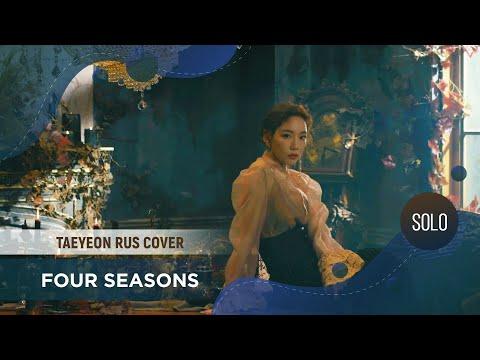 Elli - Four Seasons [TAEYEON RUS COVER] Lyric Video