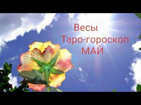 Весы Таро -гороскоп Май 2018 г.