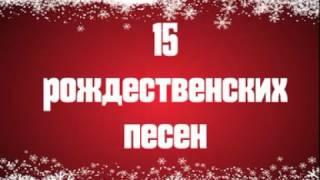 Христианские рождественские песни- Христианские песни на рождество -  Рождественские песни