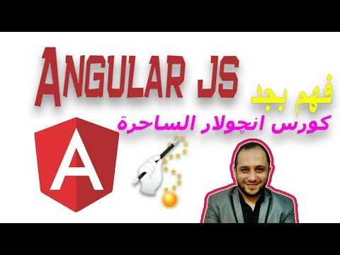 7 angular js شرح Get Selected Select Option HTML شرح انجولار