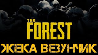 THE FOREST// В ПОИСКАХ СЫНА #1 // В ГОСТЯХ У ЖЕКИ ВЕЗУНЧИКА