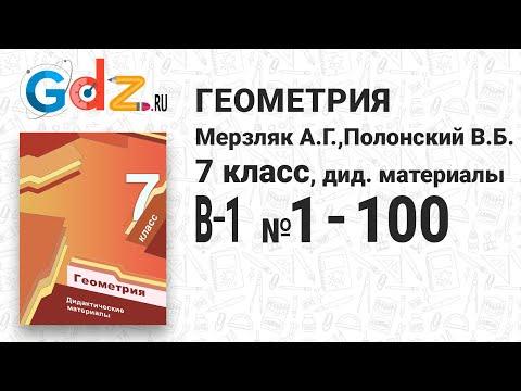 В-1 № 1-100 - Геометрия 7 класс Мерзляк дидактические материалы