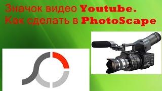 Значок видео Youtube  Как сделать в PhotoScape(, 2014-12-04T16:38:55.000Z)