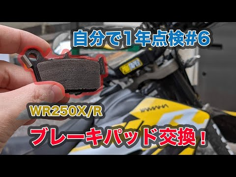 WR250R/X 誰でも分かるブレーキパッド交換!【自分で1年点検#6】