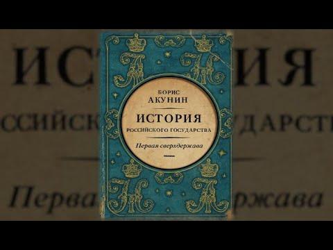 Первая сверхдержава | Борис Акунин (аудиокнига)