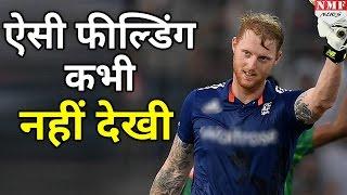 IPL 10: सबसे मंहगे खिलाड़ी Ben Stokes ने की ऐसी फील्डिंग कि सब देखते रह गए
