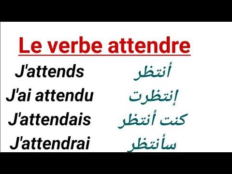 La Conjugaison Du Verbe Attendre Au Present Au Passe Compose A L Imparfait Et A L Imperatif Youtube