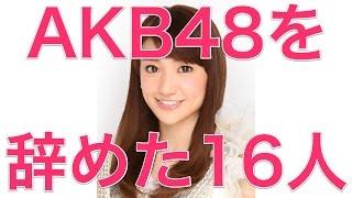 チャンネル登録はこちらから ⇒ https://goo.gl/N1Upzs AKB48を辞めた16人【2014】 AKB48 2014年に卒業・辞退・移籍したメンバーは16人います。 大場美奈・山...