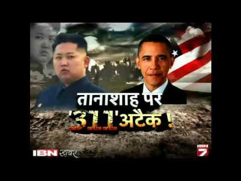 Ab Tutegi North Korea Ki Kamar, Obama Ne Kim Jong Par Chalaya Ye Maha Shashtra!