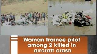 Woman trainee pilot among 2 killed in aircraft crash - ANI News