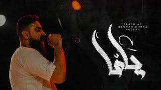 Black Ak - Yama ft. Kassar , Nagham Emera | بلاك و كسار , نغم عميرة - ياما