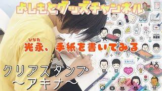 【よしもとグッズチャンネル】クリアスタンプ アキナ編【光永 Vol.8】