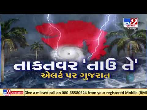 Porbandar port on high alert , signal no 08 hoisted   Cyclone Tauktae   Tv9GujaratiNews