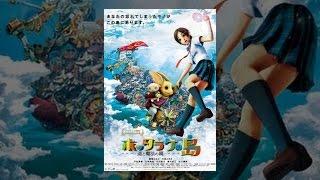 ホッタラケの島~遥と魔法の鏡~ thumbnail