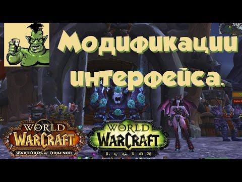 World of Warcraft - Модификации интерфейса\аддоны (Warlords of Draenor, Legion)