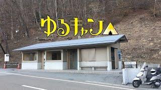 ゆるキャン△ リード125で浩庵キャンプ場へ聖地巡礼