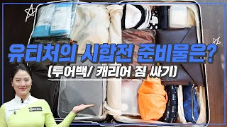 #17 유티쳐의 시합전…