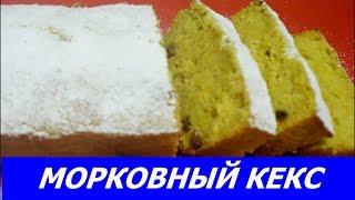 СУПЕРВКУСНЫЙ МОРКОВНЫЙ КЕКС - простой рецепт / SUPER TASTY CARROT Cake