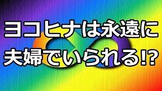 関ジャニ∞村上信五と横山裕が永遠に親友でいるためにはどうしたらいいか...