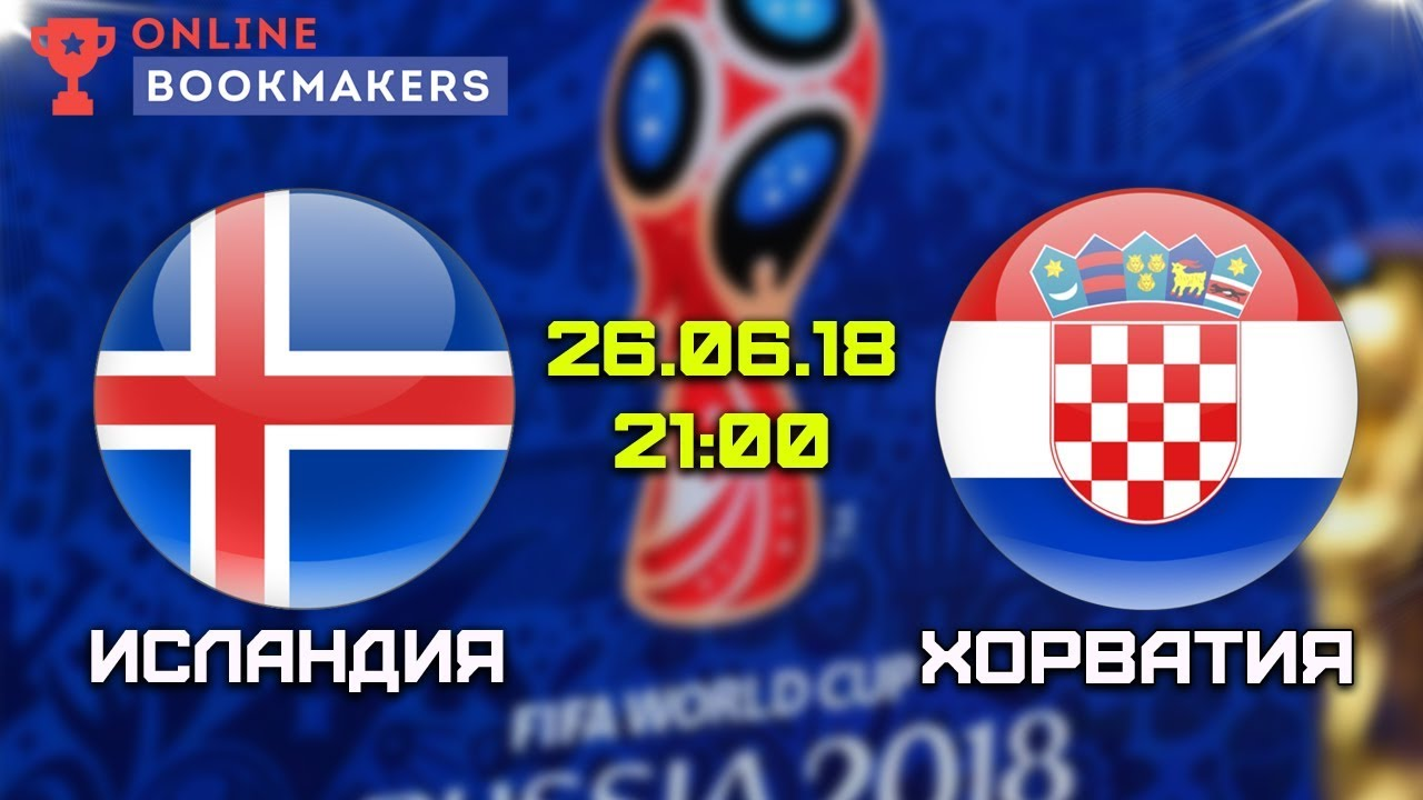Прогноз на матч Исландия - Хорватия: исландцы не уступят