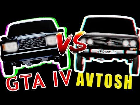 VAZ 2106 VS VAZ 2107 - GTA IV ! [AVTOSH]