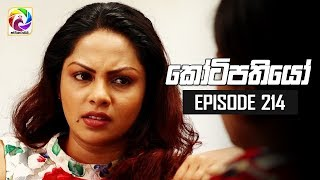 Kotipathiyo Episode 214  || කෝටිපතියෝ  | සතියේ දිනවල රාත්රී  8.30 ට . . . Thumbnail