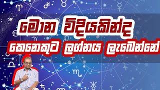 මොන විදියකින්ද කෙනෙකුට ලග්නය ලැබෙන්නේ | Piyum Vila |18 - 09 - 2020 | Siyatha TV Thumbnail