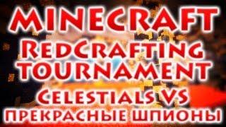 Турнир RedCrafting - Матч 1/4 Финала - Celestials vs Прекрасные шпионы
