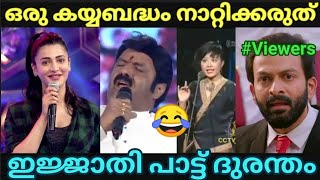എജ്ജാതി ഗായക സിംബങ്ങൾ 😂😂|Malayalam troll video |Pewer Trolls |